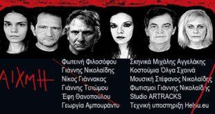 """Θεατρική παράσταση Ευρυπίδη """"Ανδρομάχη"""""""