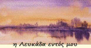 Έκθεση ζωγραφικής και χαρακτικής της Ρένας Ανούση Ηλία
