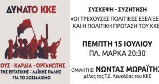 """Τ.Ο. Λευκάδας συζήτηση: """"Οι πολιτικές εξελίξεις και η πρόταση του ΚΚΕ"""""""