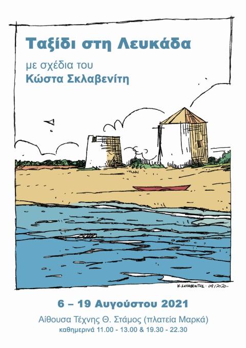 """Έκθεση """"Ταξίδι στη Λευκάδα"""" με σχέδια του Κώστα Σκλαβενίτη"""