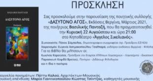 """Παρουσίαση της ποιητικής συλλογής """"ΔΑΣΥΤΟΝΟ ΑΓΟΣ"""""""