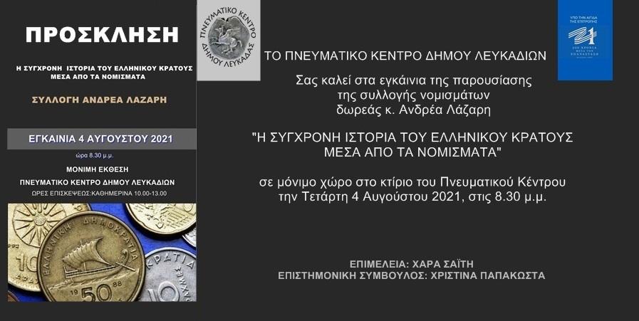 Η σύγχρονη ιστορία του Ελληνικού κράτους μέσα απ΄ τα νομίσματα