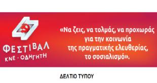 Δελτίο Τύπου για το 47ο Φεστιβάλ της ΚΝΕ Οδηγητή στη Λευκάδα