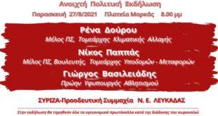 Πολιτική εκδήλωση της Ν.Ε. των ΣΥΡΙΖΑ Π.Σ. Λευκάδας