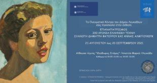 """Εικαστική Έκθεση """"Επαναπατρισμός"""" 200 χρόνια Ελληνική Τέχνη"""