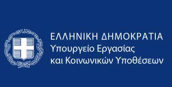 Μέτρα του Υπουργείου Εργασίας για προστασία των εργαζομένων