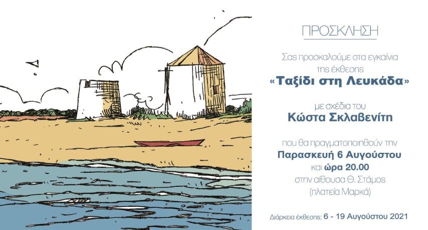 """¨Ταξίδι στη Λευκάδα"""" με σχέδια του Κώστα Σκλαβενίτη"""