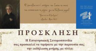 Εκδήλωση της Επτανησιακής Συνομοσπονδίας για τα 200 χρόνια