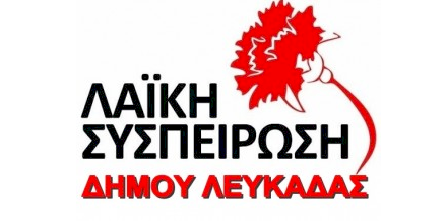 Η Λαϊκή Συσπείρωση για την εγκατάσταση στην Απόλπαινα