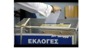 Εσωκομματικές εκλογές στη Νέα Δημοκρατία