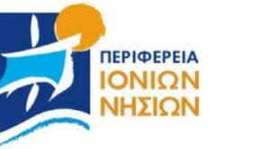 Η Περιφέρεια Ι. Ν. στην 85η Διεθνή Έκθεση Θεσσαλονίκης