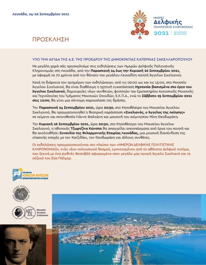 Πρόσκληση στις εκδηλώσεις Δελφικής Πολιτιστικής Κληρονομιάς