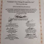 ΕΥΑΘΛΟΣ: Συγχαρητήρια σε διεθνή εκπαιδευτή