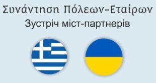 Συνάντηση Πόλεων -Εταίρων (Λευκάδα – Οδησσός)