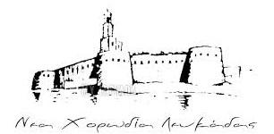 Η Νέα Χορωδία για τα 200 χρόνια απ΄ την Ελληνική Επανάσταση