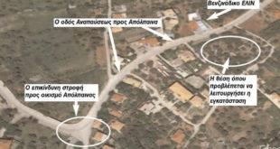 Ανακοίνωση της Επιτροπής κατοίκων ιδιοκτητών Απόλπαινας