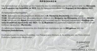 Πρόσκληση σε αποκαλυπτήρια μνημείου
