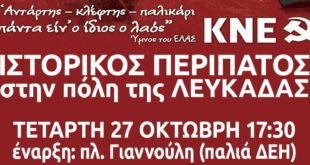 Οργανώσεις του ΚΚΕ και της ΚΝΕ: Ιστορικός περίπατος στην Λευκάδα