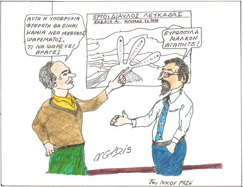 Ταφόπλακα στην προοπτική απογείωσης της ανάπτυξης της Λευκάδας το έργο της διαπλάτυνσης του «διαύλου»!