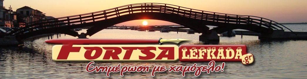 FortsaLefkada.gr